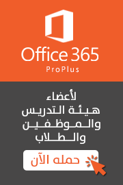 Free Microsoft 365 for the Staff and Students